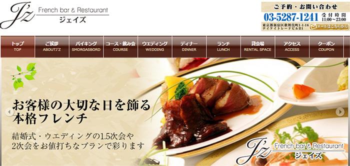 フレンチバル&レストラン ジェイズ様イメージ